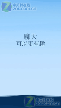 手机QQ2013